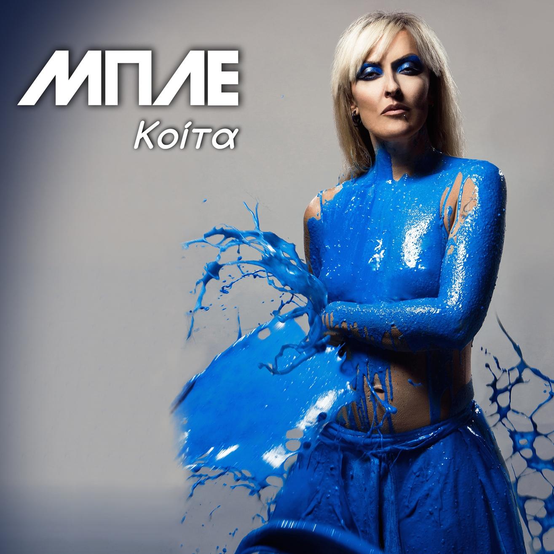Mple | Koita | Single release